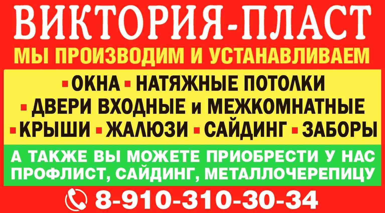 ВИКТОРИЯ-ПЛАСТ  Тел. 8 (910) 310-30-34