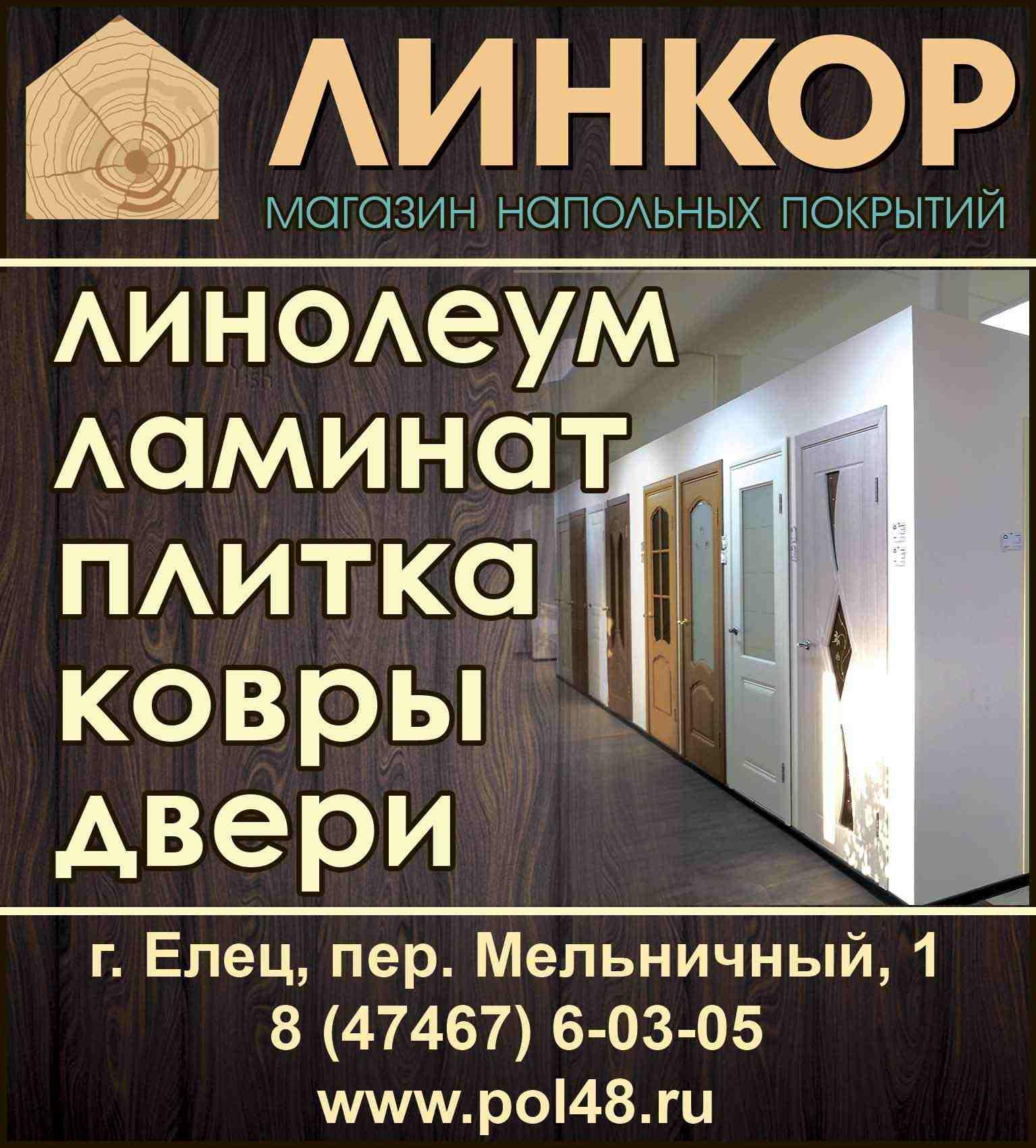 ЛИНКОР г. Елец, пер. Мельничный, 1 Тел. 8 (474) 676-03-05