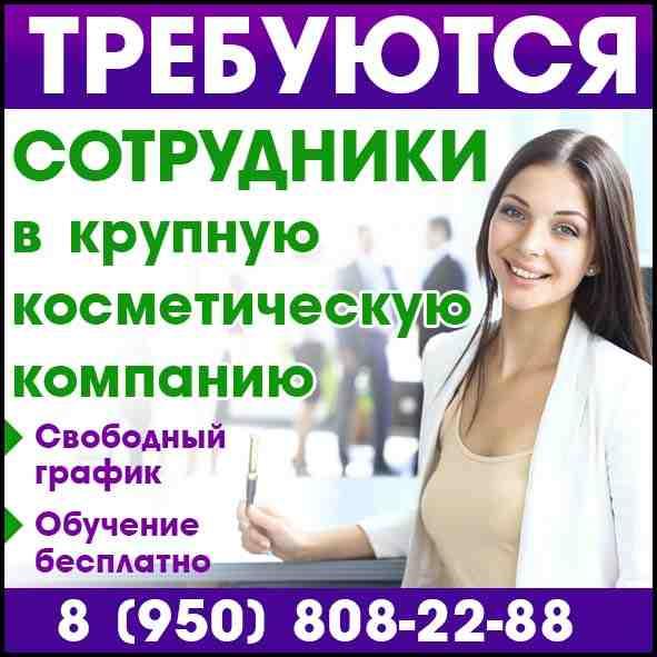 требуются сотрудники  Тел. 8 (950) 808-22-88