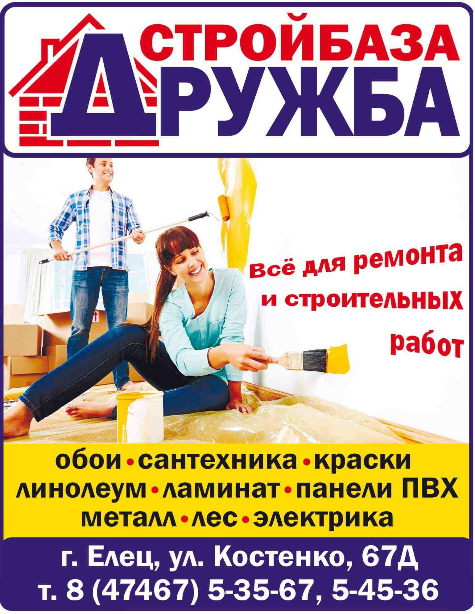 Строительные материалы ул. Г. Костенко 67 Д Тел. 8 (474) 675-45-36