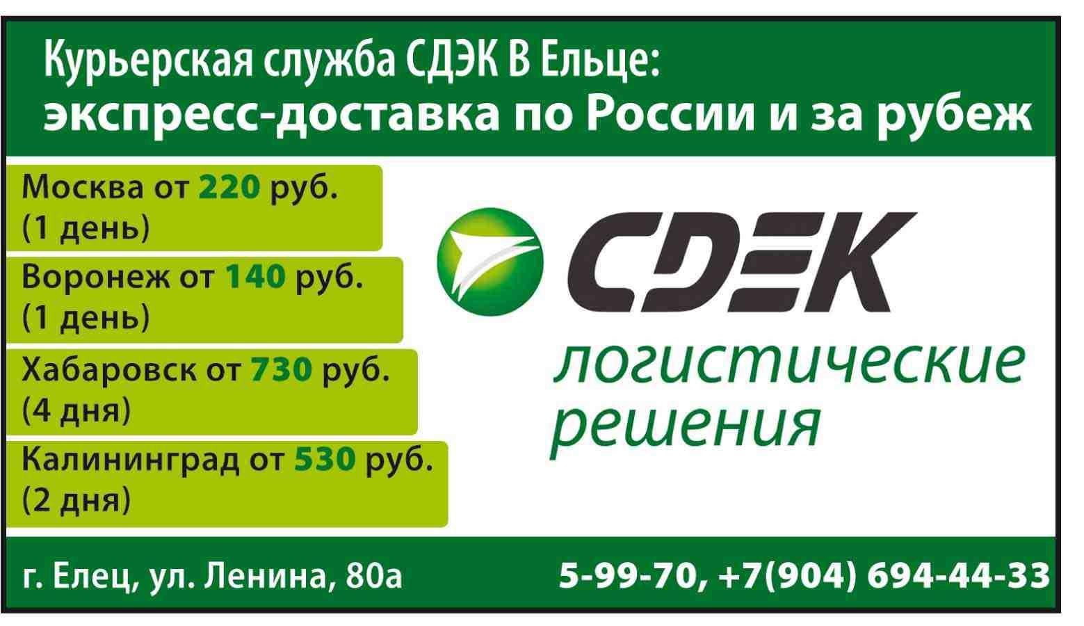 Курьерская служба ул. Ленина, 80 Тел. 8 (904) 694-44-33