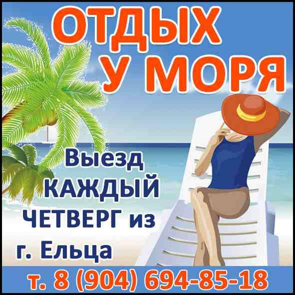 Отдых  у моря  Тел. 8 (904) 694-85-18