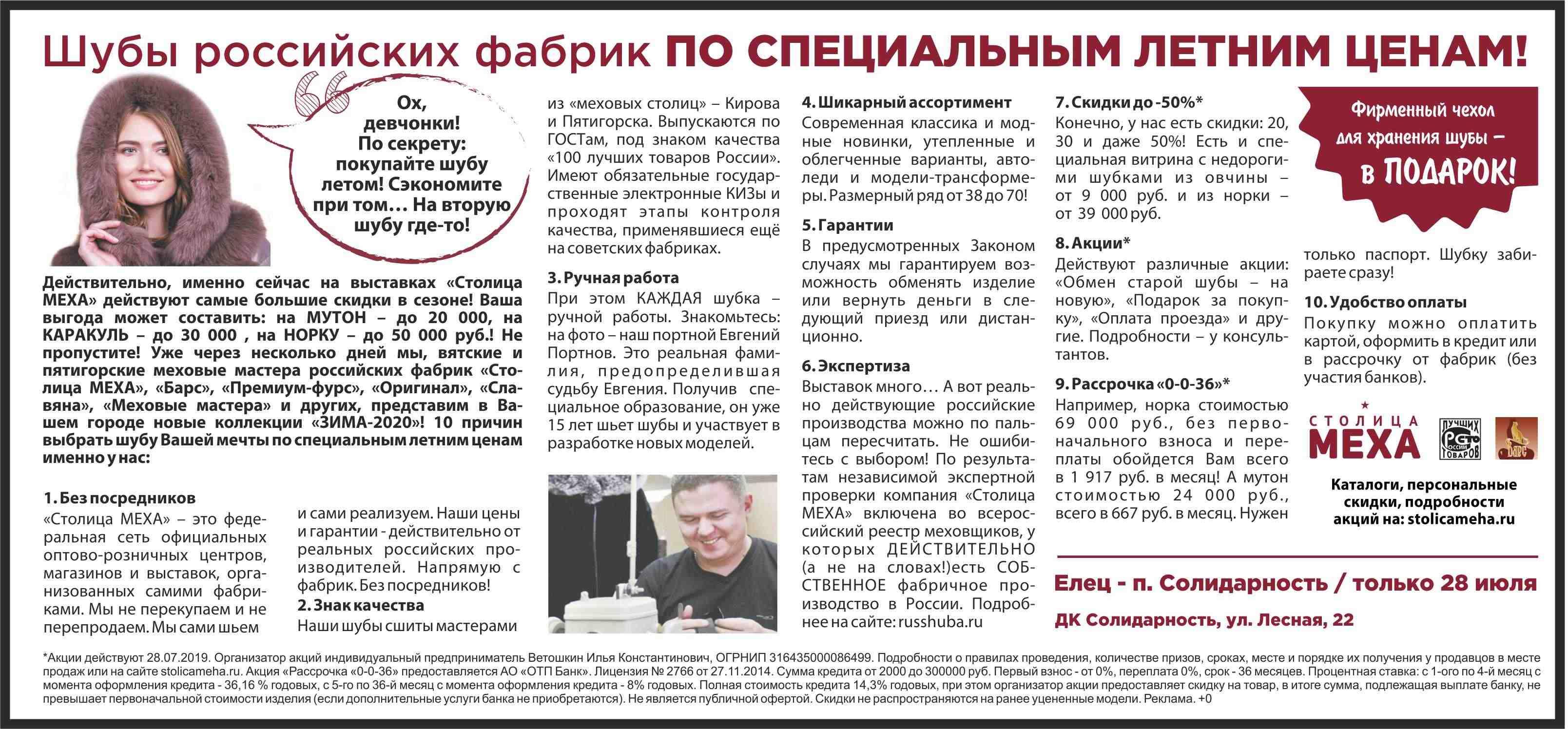 Шубы российских фабрик ДК Солидарность, ул. Лесная, 22 Тел. 8 (800) 201-10-07