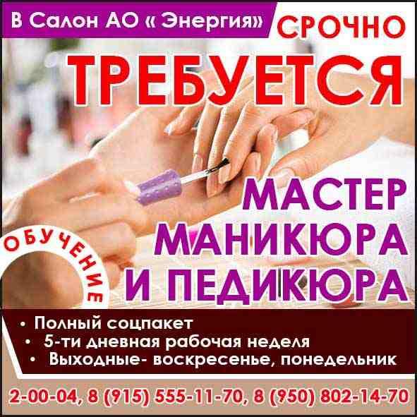 требуется мастер маникюра и педикюра  Тел. 8 (950) 802-14-70