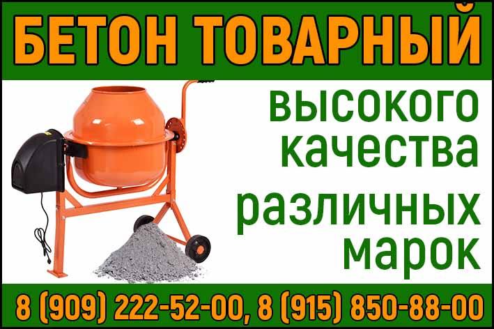 Бетон товарный  Тел. 8 (909) 222-52-00